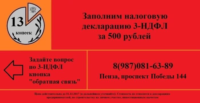 3 ндфл цена купить трудовой договор Балтийская улица